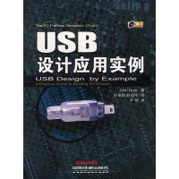 USB设计应用实例 John Hyde【稀缺旧书】