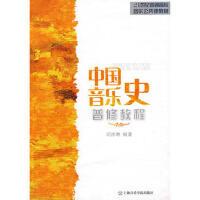【正版二手书旧书 8成新】中国音乐史普修教程 司冰琳著 9787806924532 上海音乐学院出版社