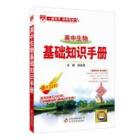 2018基础知识手册 高中生物 薛金星 9787552269734 北京教育出版社 正版图书书籍 畅销书籍 2018年