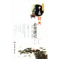 中医经典必背速记 人民军医出版社 9787509185414