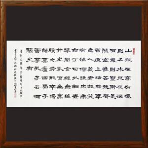 《刘禹锡-陋室铭》王明善 中华两岸书画家协会主席R1733