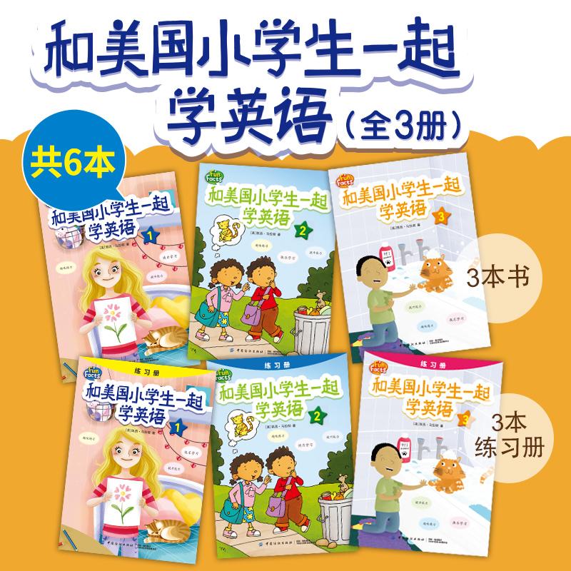 正版 和美国小学生一起学英语1-3册 宝宝早教书幼儿英语有声英文绘本零基础 儿童英语启蒙教材 分级阅读剑桥书籍 附同步练习册