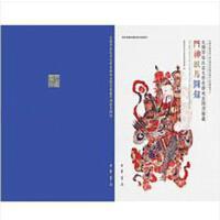 美国哥伦比亚大学史带东亚图书馆藏门神纸马图录 中华书局出版社