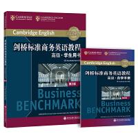 剑桥标准商务英语教程 高级学生用书(第2版) 商务英语高级教程 职场英语成人英语词汇语法听力口语BE