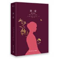 简・爱(2018新版 中小学新课标必读名著)