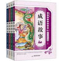 中华成语故事 全套4册小学生版注音版儿童故事 6-7-8周岁成语绘本 小学生课外阅读书籍二三年级课外书必读读物一年级班