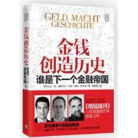【二手95成新旧书】金钱创造历史-谁是下一个金融帝国 9787119082011 外文出版社