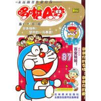 【正版现货】哆啦A梦:87 藤子・F・不二雄著 9787538641844 吉林美术出版社