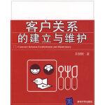 【正版现货】客户关系的建立与维护 苏朝晖 9787302146766 清华大学出版社