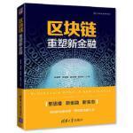 【正版二手书旧书9成新左右】区块链:重塑新金融9787302467519
