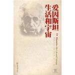 【新书店正版】爱因斯坦:生活和宇宙[美] 艾萨克森,张卜天9787535755636湖南科技出版社