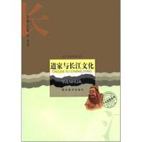 长江文化研究文库:道家与长江文化萧汉明,季羡林湖北教育出版社9787535141606