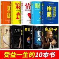 受益一生的10本书 狼道墨菲定律人性的弱点羊皮卷鬼谷子格局 情商 眼界策略见识 成功的秘密法则 成功励志正版图书籍 畅销