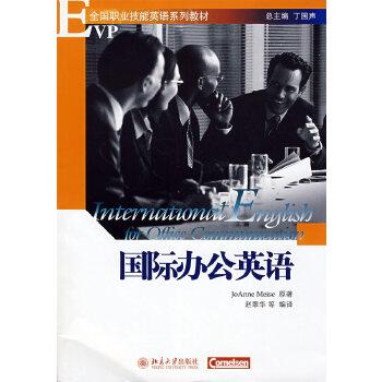 全国职业技能英语系列教材——国际办公英语(内附光盘)