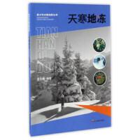 青少年灾难自救丛书:天寒地冻 姜永育 9787540866839