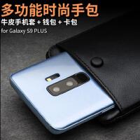 包邮支持礼品卡 三星 galaxy s9+ 手机壳 真皮 商务 S9+ 手机壳 钱包 手包款 手机 皮套