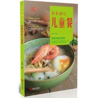 99道美味:营养好吃儿童餐 瑞雅 9787555244561