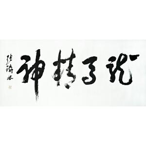 张铁林 《书法》
