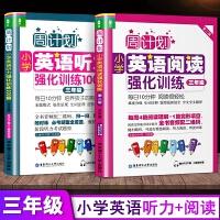 2019适用共两册 周计划小学英语阅读强化训练+小学英语听力强化训练100篇 三年级上下册适用 第二版 小学英语3年级