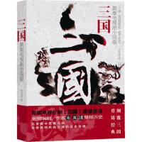 【新书店正品包邮】《三国》 朱苏进 云南人民出版社 9787222062979