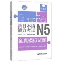 新日本语能力考试N5全真模拟试题