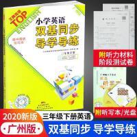 广州版2020春小学英语双基同步导学导练三年级下册TOP王牌英语小学3年级教科版JK教育科学版附赠听写本英语同步作业本