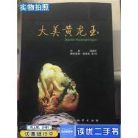 【二手9成新】大美黄龙玉吕国平地质出版社吕国平著地质出版社