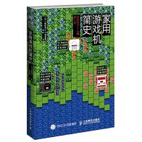家用游戏机简史 (日)前田寻之 核心游戏玩家之书 讲述游戏机背后不为人知的秘闻与趣事 世界文化游戏二次元文化主机文化PS