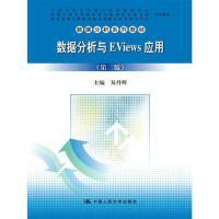 数据分析与EViews应用(第二版)(数据分析系列教材) 易丹辉 9787300196411 中国人民大学出版社