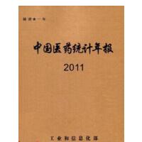 中国医药统计年报2011(综合卷:上下册)
