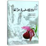 【新书店正版】丽江高山植物(精)云南科学技术出版社9787541692277