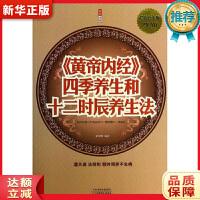 《黄帝内经》四季养生和12时辰养生法(超值白金版) 常学辉 天津科技出版社 9787530884775 新华正版 全国