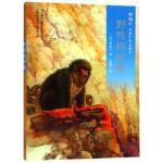 【全新直发】野性的呼唤/椋鸠十动物小说 爱藏本08 二十一世纪出版社集团有限公司