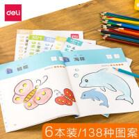6本得力儿童画画本幼儿园涂色绘本宝宝启蒙涂鸦图绘画书填色益智
