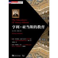 塑造美国的88本书:亨利o亚当斯的教育