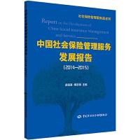 中国社会保险管理服务发展报告(2014-2015)
