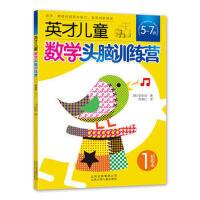 英才儿童数学头脑训练营 初级本1 9787530133026