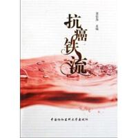 【二手95成新旧书】抗癌铁流 9787811360059 中国协和医科大学出版社