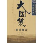 【二手95成新旧书】大国策:通向大国之路的中国模式 经济模式 9787802087934 人民日报出版社