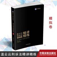 正版 温云云刑诉法精讲精练 模拟卷 中国法制出版社