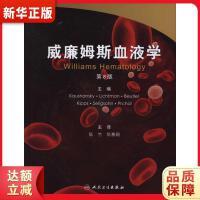 威廉姆斯血液学(翻译版) (美)考杉斯基 9787117148245 人民卫生出版社
