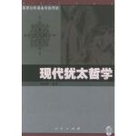 【新书店正版】现代犹太哲学傅有德人民出版社9787010031316