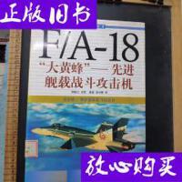 """[二手旧书9成新]沃尔特 J.博伊恩军用飞机丛书 F/A-18""""大黄"""