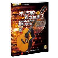 木吉他指弹曲集1刘传风华系列丛书 长江新世纪 刘传【正版图书,达额立减】