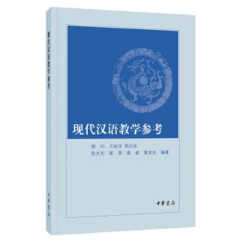 现代汉语教学参考 中华书局出版