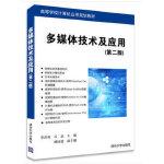 多媒体技术及应用(第二版)