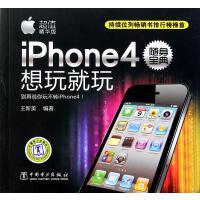 iphone4想玩就玩 王新美 编著 9787512325098 中国电力出版社【直发】 达额立减 闪电发货 80%城市
