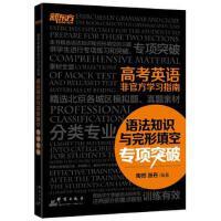 高考英语非官方学习指南:语法知识与完形填空专项突破 9787519300432