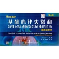 Huszar 基础心律失常和急性冠状动脉综合征袖珍指南――解析和处理(第4版)(E)