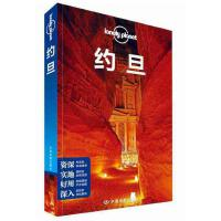 孤独星球Lonely Planet旅行指南系列-约旦
